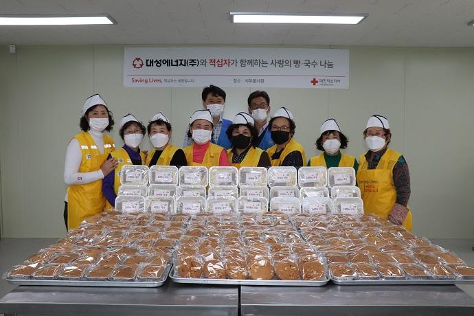 대성에너지, 적십자와 함께 '사랑의 빵∙국수' 나눔활동 펼쳐 사회공헌 활동 사진