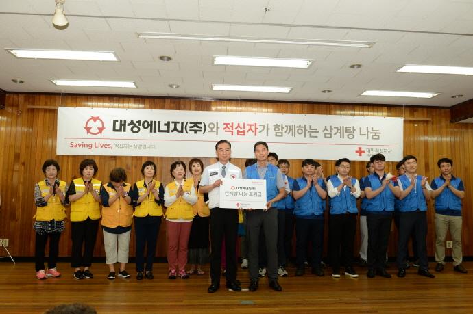 대성에너지, '사랑의 삼계탕 나눔' 봉사활동 펼쳐 사회공헌 활동 사진