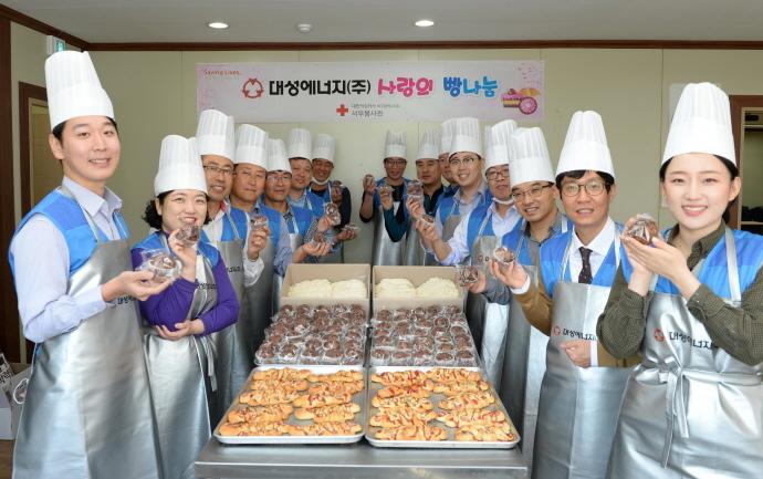 대성에너지 임직원, 사랑의 빵 나눔 봉사활동 펼쳐 사회공헌 활동 사진