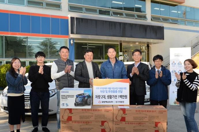 대성에너지, 청구재활원에 차량 및 후원물품 전달 사회공헌 활동 사진
