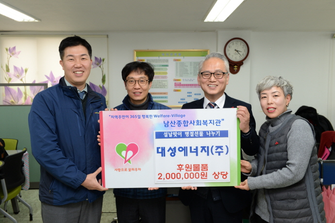 대성에너지 임직원, 설 명절 맞아 생필품 후원 사회공헌 활동 사진